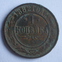 Копейка 1882