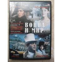DVD ВОЙНА И МИР (ЛИЦЕНЗИЯ)