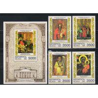 Беларусь Респ 1996 Национальный художественный музей Беларуси Иконы #205-8,Бл 14(209)**