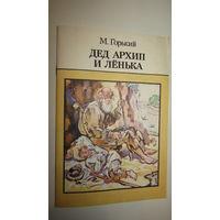 М. Горький Дед Архип и Лёнька .\1