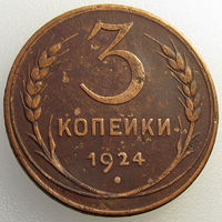 СССР, 3 копейки 1924 года, гурт гладкий