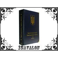 Альбом для юбилейных монет Украины. Том 2 с 2006 по 2012гг Коллекционер КоллекционерЪ II