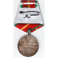 Выслуга 20л МВД СССР,серебро