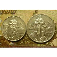 Чехословакия 10  и 25 крон 1954 г