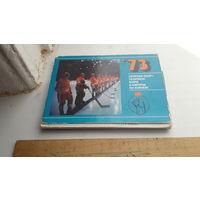Набор открыток Сборная ссср-чемпионат мира и Европы по хоккею 1973г.