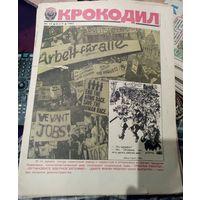 Журнал кракодил 1983г
