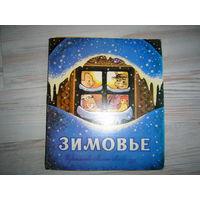 Зимовье. Книга-игрушка