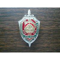 Знак юбилейный. Пограничная служба КГБ РЮО 10 лет. 2005-2015. Южная Осетия. Нейзильбер закрутка.