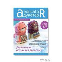 Адукатар. Часопіс нефармальнай адукацыі. No2 (20) 2011