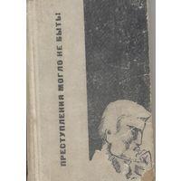 Преступление могло не быть. Ш.Кабылбаев. Казахстан. 1971. 340 стр.