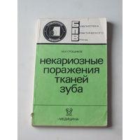 М.И.Грошиков, Некариозные поражения тканей зуба, Изд. Медицина, 1985.