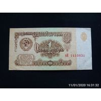 1 рубль 1961г серия замещения яЯ без обращения