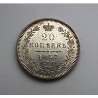 20 копеек 1857 с.п.б фк шикарный штемпельный блеск.