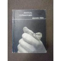 Анатоль Сербантовіч. Міннае поле