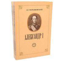 Дмитрий Мережковский Александр I (комплект из 2 книг).