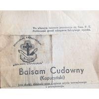 Аптечная реклама 1930-е года