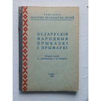 Беларускiя народныя прыказкi  кнiжка 1956 г