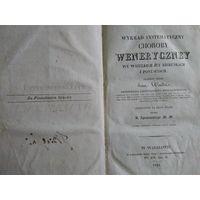 Венерические болезни. Варшава 1833г. Раритет. Не реставрировалась.