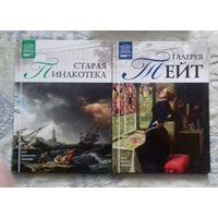 """Старая Пинакотека (Мюнхен), галерея Тейт (Лондон) из серии """"Великие музеи мира"""""""