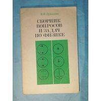 Физика для учащихся 6-7 классов. 1981 г.