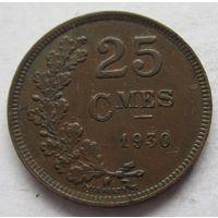 Люксембург 25 сантимов 1930