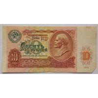 СССР 10 рублей образца 1991