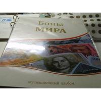 Альбом БОНЫ МИРА