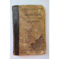 Пушкин А.С. Избранные сочинения для детей дошкольного возраста. 1896 г.и.