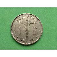 1 франк 1923 года