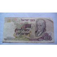 Израиль 10 шекелей 1968г.  91565749 распродажа