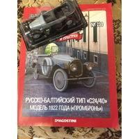Ал. СССР -230. С 24/40  Руссо-Балт.