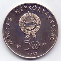 Венгрия, 50 форинтов 1988 года. 25 лет Всемирному фонду дикой природы.