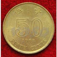 5177:  50 центов 1998 Гонконг