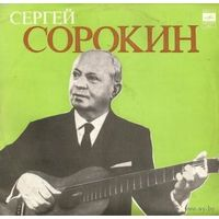 LP Сергей Сорокин (гитара) (1975)