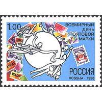 466. 1998 год. Всемирный день почтовой марки