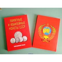 Альбом-планшет для Юбилейных монет СССР, на 68 монет.