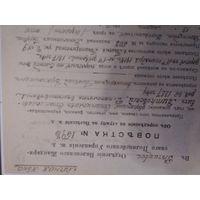 Повестка.В Речицкое Отделение Виленского Жандармского Полицейского Управления ж.д.1910 год