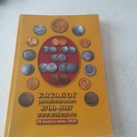 Каталог российских монет 1700-1917г. Выпуск 2010г