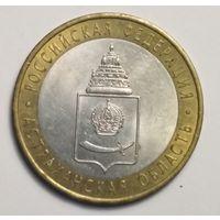 10 рублей 2008 г. Астраханская обл. СПМД.