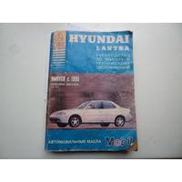 Руководство по ремонту тех.обслуживанию HYUNDAI LANTRA  с 1995 г.