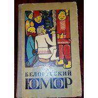 Белорусский юмор