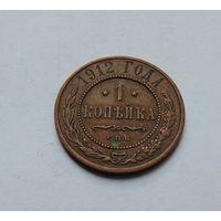 Старт с 1 рубля. 1 копейка 1912 год.