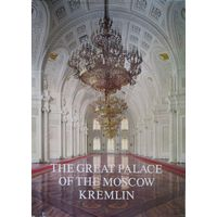 Большой Кремлевский дворец. Альбом на англ. языке.