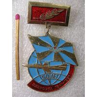 Знак. 50 лет. 290-го отдельного дальне-разведывательного авиационного полка. Базирование п. Зябровка. 1941-1991