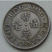 Гонконг 50 центов 1963 Н