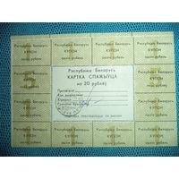 Картка спажыуца на 20 рублёу