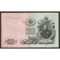 25 рублей 1909 Шипов - Богатырев ВЭ 848569 #0010
