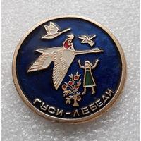 Значок. Гуси - Лебеди #0350