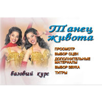 Veena & Neena. Танец живота. Полный курс обучения. 3 DVD-диска