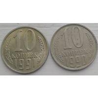 10 копеек СССР